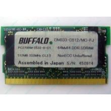 BUFFALO DM333-D512/MC-FJ 512MB DDR microDIMM 172pin (Черное)