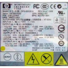 HP 403781-001 379123-001 399771-001 380622-001 HSTNS-PD05 DPS-800GB A (Черное)